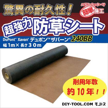 デュポン 防草シートザバーン 幅1m×長さ30m 240BB