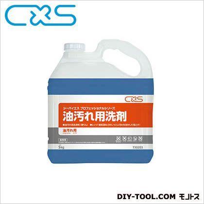シーバイエス 油汚れ用洗剤 5L T30203 1 本