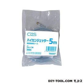 シーバイエス 配管清掃用ツール ハイカンジェッター 5m (T90007) 1個