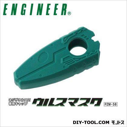 エンジニア ウルスマスク 緑 PZM-58
