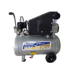シンセイ オイルレスコンプレッサー 25L WBS-25