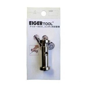 アイガーツール アイガー精密刃物研磨機丸型 シルバー 小 EA40