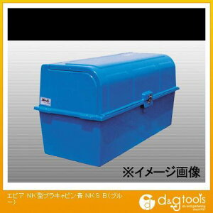エピア NK型プラキャビン青 NKS B(ブルー) 車載用収納箱 (NKS) エピア 工具箱・ツールボックス 大型 据え置き・車載用