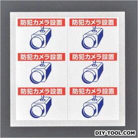 エスコ 防犯用ステッカー(防犯カメラ設置) EA864CD-110