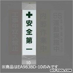 懸垂幕[安全第一]450x1500mm(EA983BD-10)
