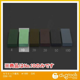 セラミック砥石 #1000 (EA522GC-10) エスコ セラミック砥石