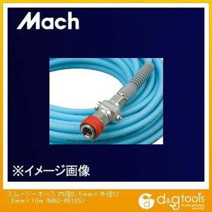 マッハ スムージーエアホース 内径8.5mm×外径12.5mm×10m (NBG-8510S) Fujimac エアーホース 常圧用エアホース