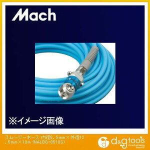 マッハ スムージーエアホース 内径8.5mm×外径12.5mm×10m (NALBG-8510S) Fujimac エアーホース 常圧用エアホース