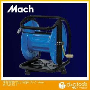 マッハ 常圧用空ドラム(エアリール/エアドラム) 内径6.5?7.0mm (D-700TC ) エアーホースドラム エアホース