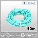 フジマック 現場用延長コード(トリプルコード) ブルー 10m CE-1510B