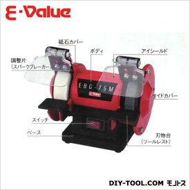 E-Value 小型卓上ミニベンチグラインダー75mm EBG-75 グラインダー
