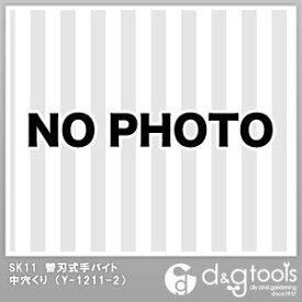 SK11 替刃式手バイト中穴くり Y-1211-2