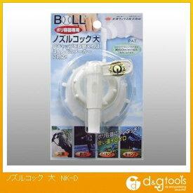BOLL ノズルコック 大 (NK-D) 大澤ワックス レジャー用品 便利グッズ(レジャー用品)