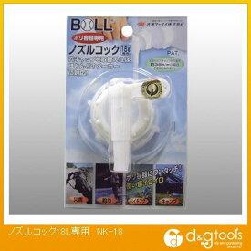 BOLL ノズルコック18L専用 (NK-18)