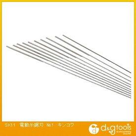 SK11 電動糸鋸刃No.1薄物金工用 10本