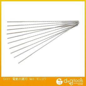 SK11 電動糸鋸刃No.6木工厚板用 10 本