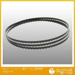 SK11バンドソー替刃木工厚物用(BSB-3W)藤原産業バンドソー替刃