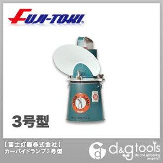 富士燈器碳化物電燈3號型手提魚取用(火山口另外出售)(碳化物電燈)
