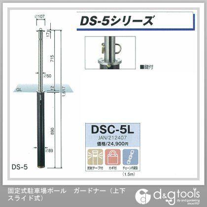 グリーンライフ 固定式駐車場ポールガードナー(上下スライド式) シルバーブラック 890×50Ф DSC−5L