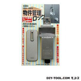 ガードロック 物件管理ロック カブセ扉用 (No591)