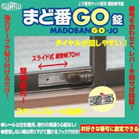 ガードロック まど番GO錠 シルバー (No.547S)