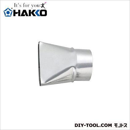 白光 ノズル/ヘラ型 62mm A1110