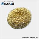白光 クリーニングワイヤー(FH-800用) (A1561)