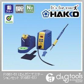白光/HAKKO ハッコーFX−951100V2極接地プラグ FX951-51