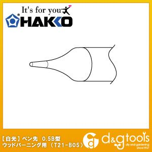 白光 ペン先 0.5B型 ウッドバーニングマイペン用 (T21-B05) 白光 HAKKO ウッドバーニング マイペン ハンダ ハンダコテ