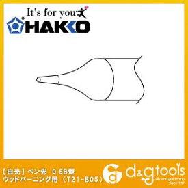 白光 ペン先0.5B型ウッドバーニングマイペン用 T21-B05 電熱ペン