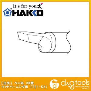白光 ペン先 3K型 バードカービング マイペンアルファ用 (T21-K3) 白光 HAKKO バードカービング マイペン カービング カービングアート