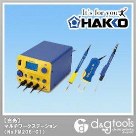 白光/HAKKO ハッコー はんだごて FM−206100V2極接地型プラグ No.FM206-01 マルチステーションタイプ 1台