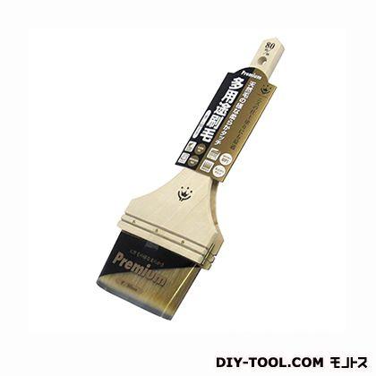 ハンディクラウン Premium多用途刷毛平 80mm (1183090080)