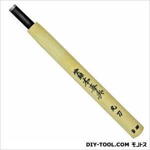 本喜秀 鋼付 彫刻刀 丸刀 (9.0mm) 追入鑿