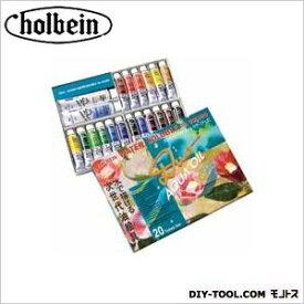 ホルベイン画材 DUO DU921 20色セット
