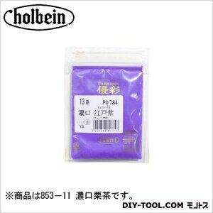 ホルベイン画材 優彩100g853-11濃口栗茶