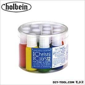 ホルベイン画材 チェルシーカラーズ 12色セット