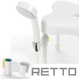 RETTO シャワーハンガー (RETSH)