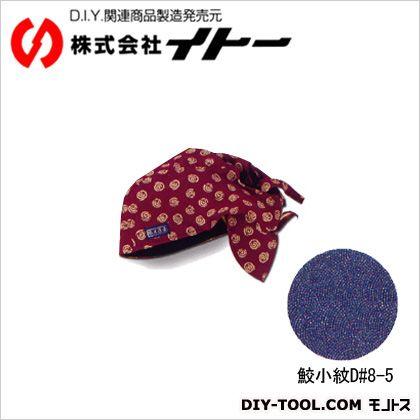 職人道楽 バンダナキャップ 鮫小紋 D#8-5 (017766)