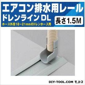 因幡電工 エアコン排水用レールドレンラインDL 6cm×1.5m グレー DL-1.5S 1個