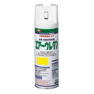 エアーウレタン/アクリルウレタンスプレー(2液タイプ) イエロー 315ml