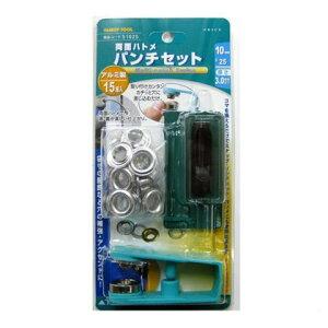 イチネンミツトモ ファミリーツール 両面ハトメ パンチセット(#25) アルミ製 15組入 10mm 51625