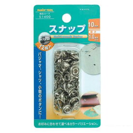 イチネンミツトモ ファミリーツール 12組スナップ ニッケル 10mm 51400