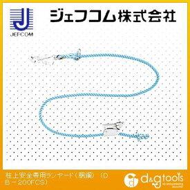 デンサン 柱上安全帯用ランヤード(胴綱) DB-200FCS
