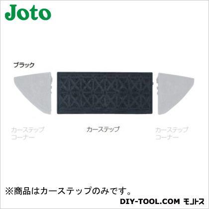 JOTO カーステップ ブラック 250×600×95mm (CS-100BK) 2個 城東テクノ 車止め タイヤ止め