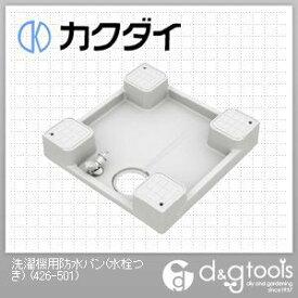 カクダイ/KAKUDAI 洗濯機用防水パン(水栓つき) 426-501