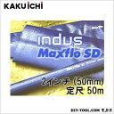 カクイチ 送水ホース インダスマックスフローSD 2インチ(50mm) 50m
