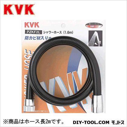 KVK シャワーホース 黒 ホース長:2m PZKF2-200