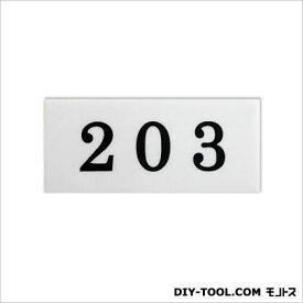 キョウリツサインテック ナンバープレート ホワイト 0.2×8×3.5cm 9B-203