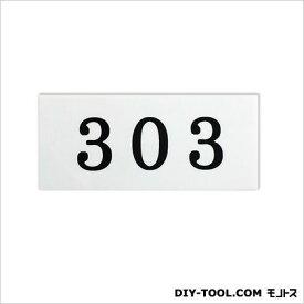 キョウリツサインテック ナンバープレート ホワイト 0.2×8×3.5cm 9B-303